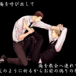 Saezuru Tori wa Habatakanai Vol 3