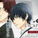 ESCAPE BELL CASE.怜司 (Reiji)