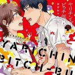 Yarichin ☆ Bitch Club Vol.4